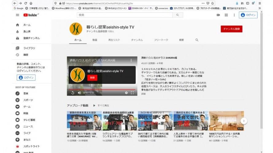 YouTubeに施工実例動画をUPしています!