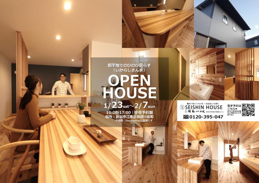 清新ハウスの標準が壁紙は『和紙壁紙』長岡市宮関の家『WAKURAS』二世帯住宅にて施工始まりました