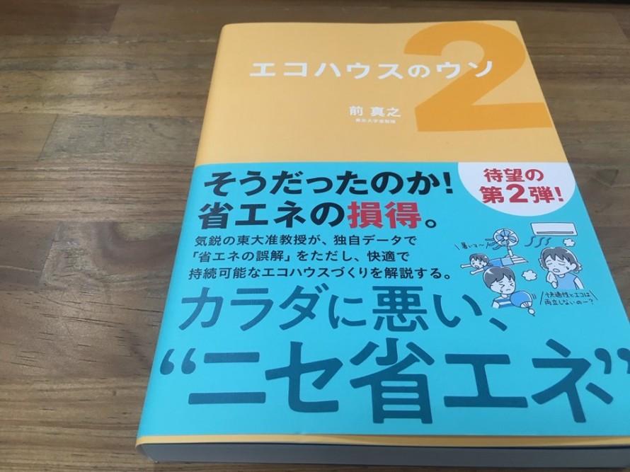 省エネは誤解だらけ?健康で快適な暮らしを送りたい人必読本『エコハウスのウソ2』