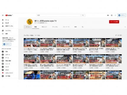 清新ハウスの施工事例をYouTubeで観てみよう!メンテナンスやDIY動画もあります