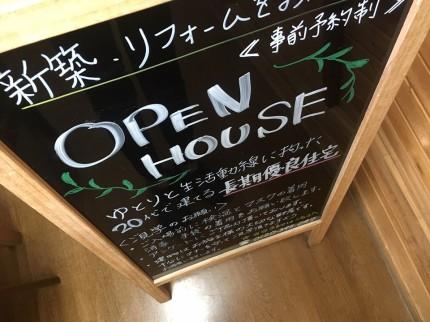 \明日が公開初日!/新潟市秋葉区山谷町 ゆったりゆっくり暮らす家OPEN HOUSE