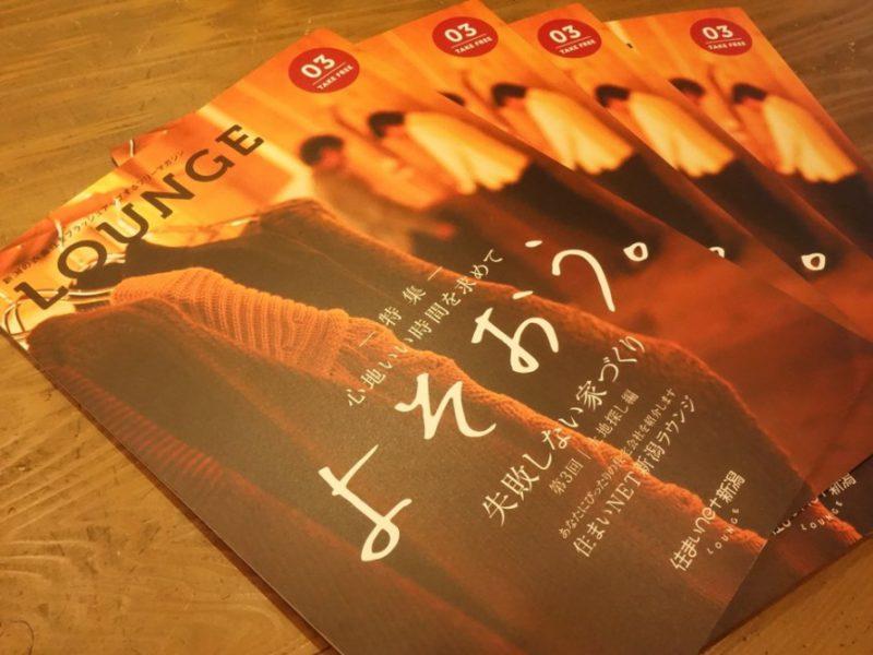 新潟県内で配布中!フリーマガジン『LOUNGE VOL.3』