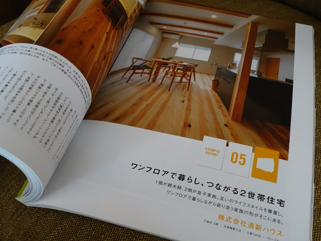 \雑誌掲載情報/住まいNET新潟 vol.27