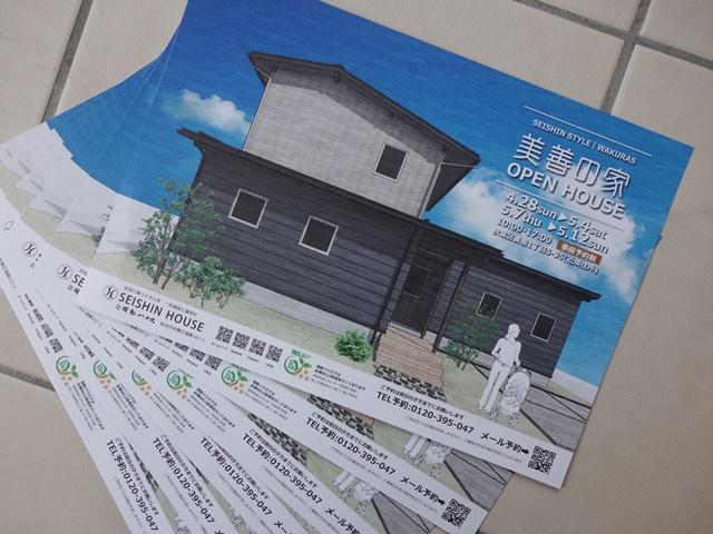 \ご予約受付中!/美善の家OPEN HOUSEは28日(日)スタートです!
