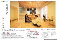 3/16・17-向陽の家-蔵シックな清蔵 完成発表会