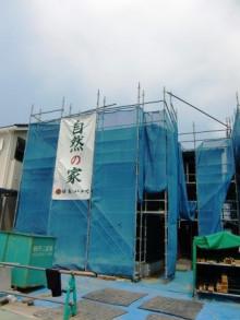 清新ハウス 自然素材の家 施工中物件紹介