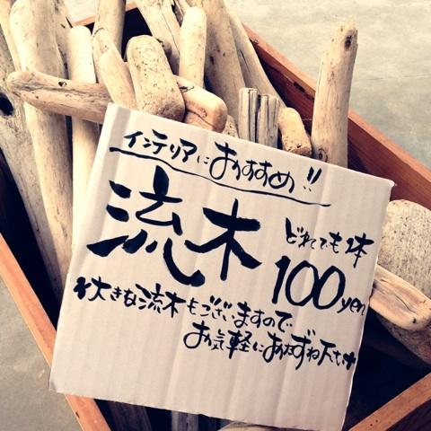 町家サロン 流木販売 始めました(*^^*)
