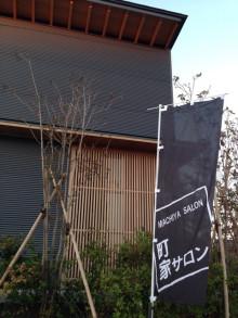 新潟市秋葉区 町家サロン 新しく旗が仲間入り!