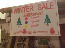 ウィンターセール開催中!!新潟市秋葉区貸出スペース町家サロン