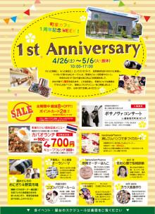新潟市秋葉区 町家カフェ1周年イベント1日目!