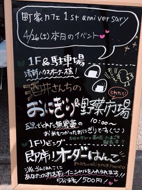 町家カフェ1周年イベント2日目