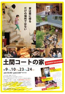 町家カフェ夏休みイベント~親子で楽しむ木工教室~
