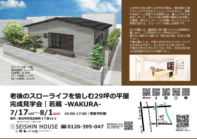 20210717niigataakihakuhirayaopenhouse